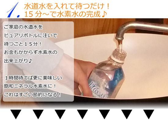 ピュアリボトル-09