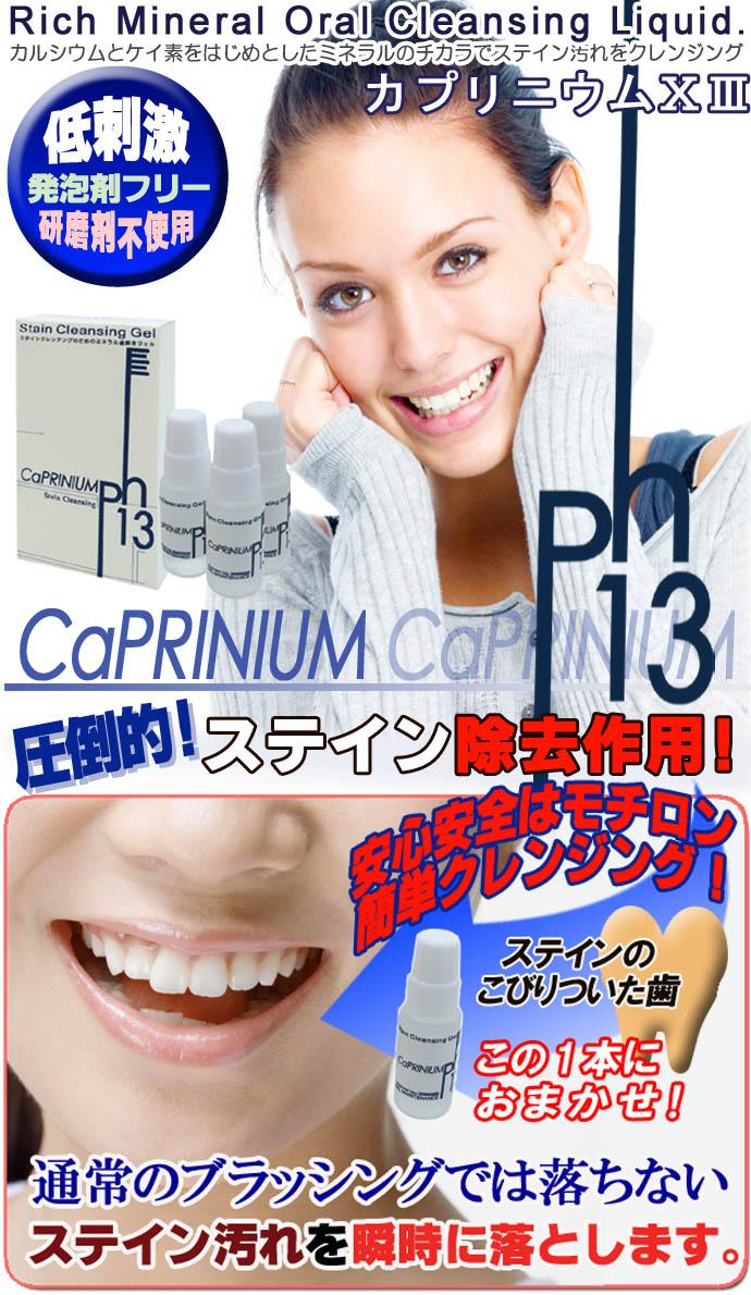 カプリニウムサーティーンジェル-01
