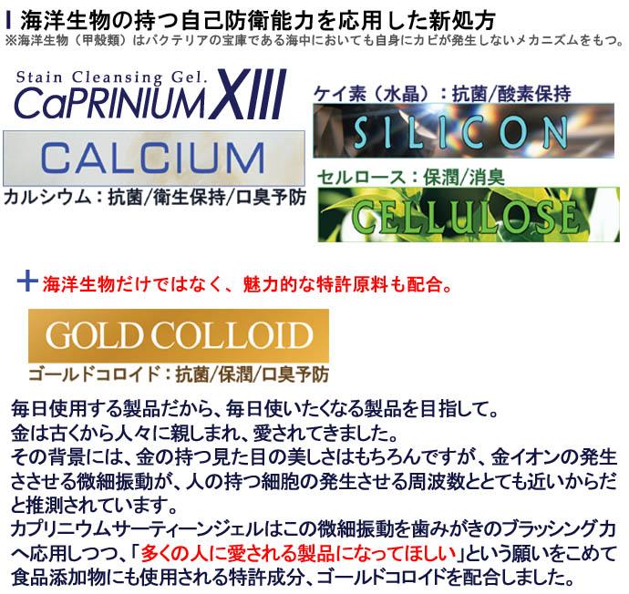 カプリニウムサーティーンジェル-03
